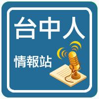04-台中人 LINE群組 http://line.me/R/ti/g/PqFG7LPYXI