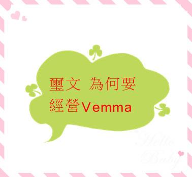 璽文 為何要經營Vemma