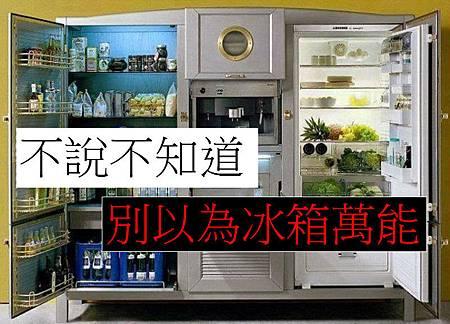 不說不知道,別以為冰箱萬能