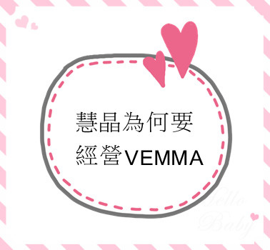 慧晶為何要經營VEMMA