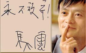馬雲來台分享創業心法:從夢想到成功創業_201503