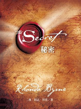 秘密--吸引力法則的真諦,這部影片真的詮釋的好完整、好棒!
