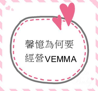 馨憶為何要經營VEMMA