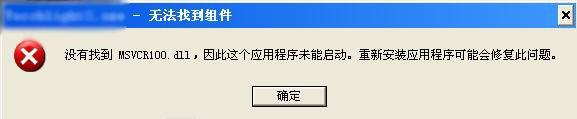 安裝QT語音找不到MSVCR100.DLL解決方案