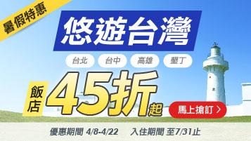 4/26台中見,可到Expedia 智遊網找飯店,有比較便宜喔