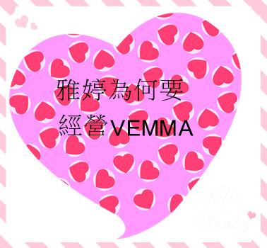 雅婷為何要經營VEMMA