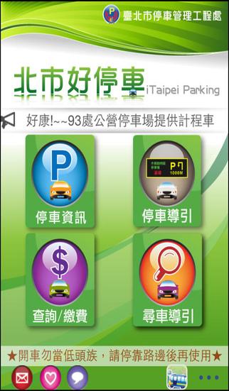 「北市好停車」告訴你哪裡還有停車位!(iPhone, Android)