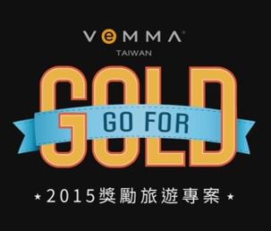 2015 維瑪台灣【GO FOR GOLD】 獎勵旅遊