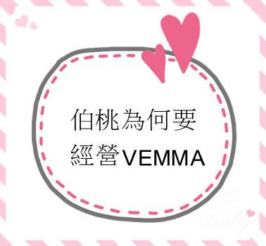 伯桃為何要經營VEMMA