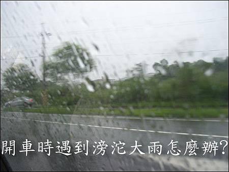 開車遇到大雨看不清楚時,教你一招馬上變清晰!超級實用的生活知識,快轉給身邊朋友看!