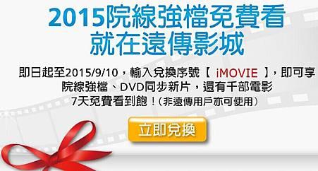 遠傳影城,千部電影,七天免費看到飽,非遠傳用戶也可使用