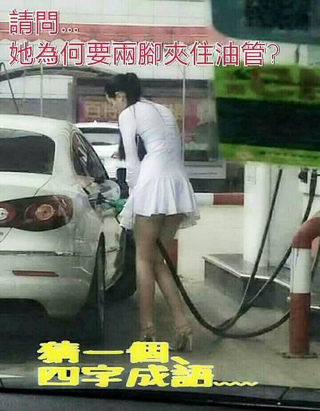 她為何要兩腳夾住油管?
