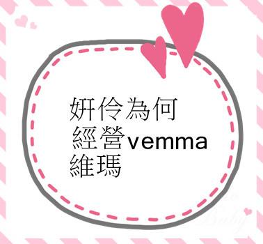 姸伶為何經營vemma維瑪