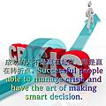 成功的人不是贏在起點,而是贏在轉捩點。