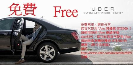 免費坐計程車~台北,桃園都可以喔,其他地區待查!
