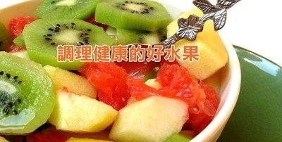 調理健康的好水果
