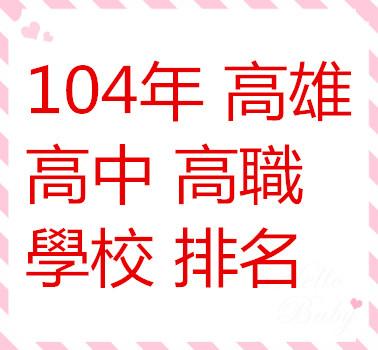 104年 高雄 高中 高職 學校 排名