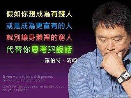 如何成為有錢人?