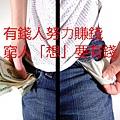 有錢人努力賺錢,窮人「想」要有錢