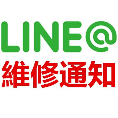 LINE@ 維修通知