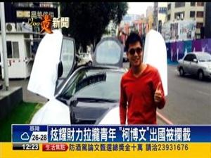 [轉載]三立新聞報導 外匯青年軍 詐騙吸金直擊
