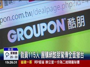 台灣第2大團購網 酷朋 終止在台營運,裁員115人