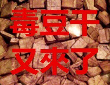 [轉載]雙氧水毒豆干長達6年,10萬公斤恐已下肚