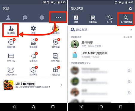 LINE 新功能:直接搜尋電話號碼,將對方加為好友!