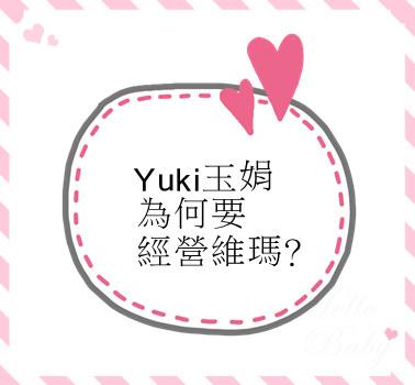 Yuki玉娟 為何要經營維瑪?