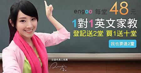 想學英文趁現在!Engoo線上英文周年慶活動開跑囉!