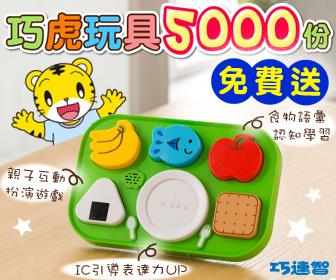 慶祝雙11, #巧連智 免費送5000份 #巧虎玩具