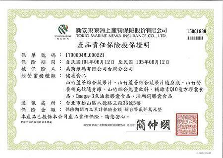 維瑪台灣全系列產品已投保【產品責任保險】新台幣2,000萬元,請安心使用。