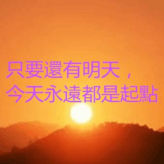 只要還有明天,今天永遠都是起點