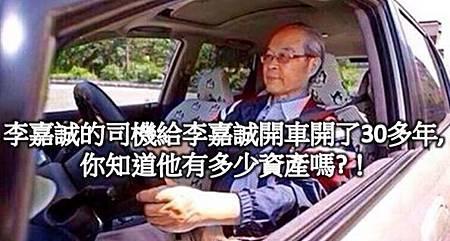李嘉誠的司機離職時,說了一番話震撼所有人!值得所有人深思…