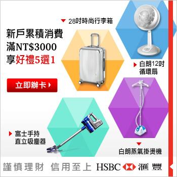 線上辦卡拿好禮~HSBC 滙豐 - 信用卡