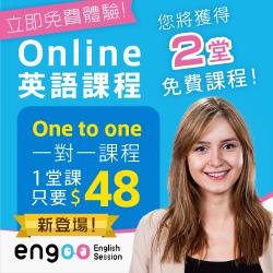 輕鬆又紮實練習英文~Engoo 線上英語學習網站