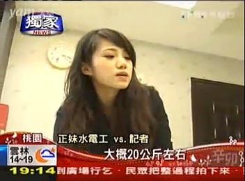 「正妹水電工」陳洛婕~鴻海俏秘書改行變「正妹水電工」
