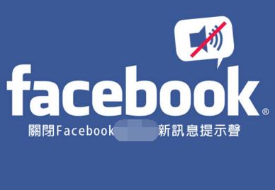 如何關閉 Facebook 的提示音?