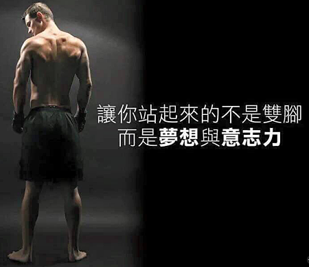讓你站起來的不是雙腳,而是夢想與意志力。