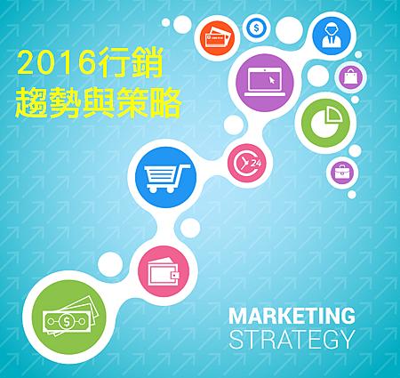 2016用腦力做行銷:5個關鍵抓住消費者的心