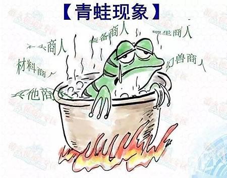 青蛙現象~煮青蛙理論