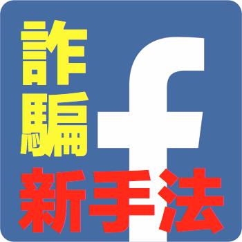 Facebook 詐騙新手法,冒名假帳號詐騙你的親友! 防治方法如下…
