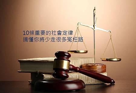 《10條社會定律》哪條你最有感?