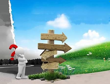 選擇人生的方向