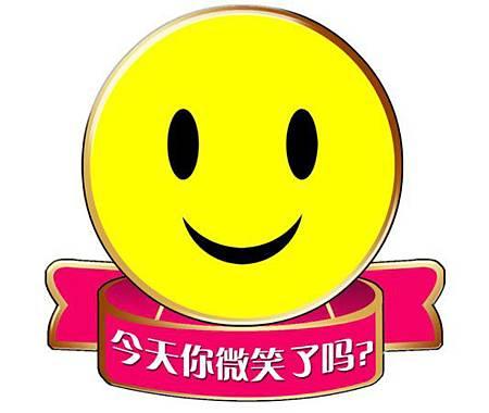 今天你微笑了嗎?
