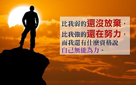 比我弱的還沒放棄,比我強的還在努力,而我還有什麼資格說自己無能為力