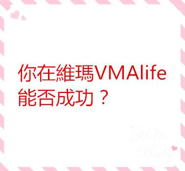 你在維瑪VMAlife能否成功?