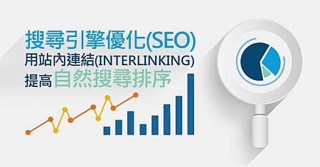 基本搜索引擎優化策略(SEO)