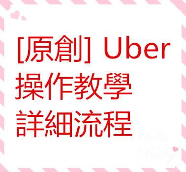 [原創] Uber 操作教學 詳細流程