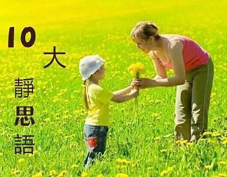 #10大靜思語